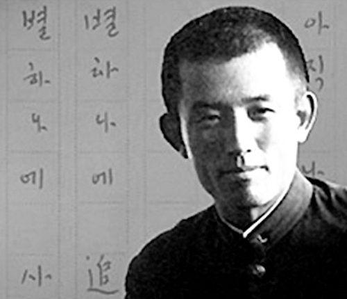 Yun DONG-JU, poète dissident coréen